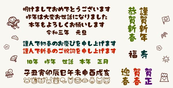 KFひま字ふでお正月用漢字