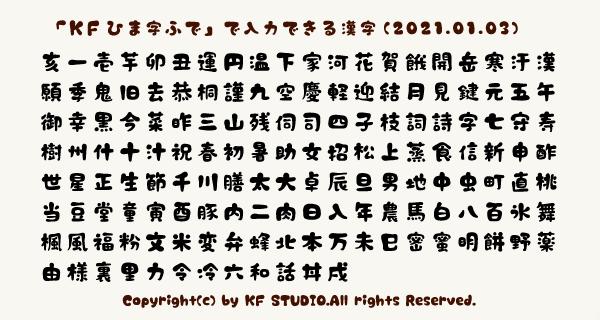 KFひま字ふで漢字サンプル