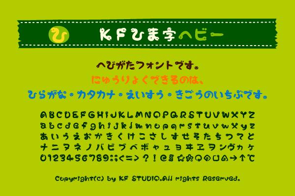 KFひま字ヘビー