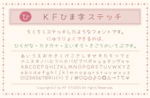 KFひま字ステッチ