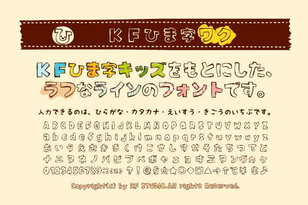 KFひま字ワク