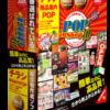 POP in Shop10