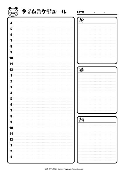 1日のタイムスケジュール表