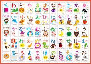 あいうえお表(切手風)