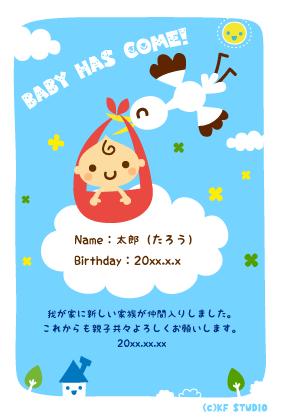 赤ちゃんカード