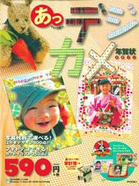 デジカメ年賀状2011