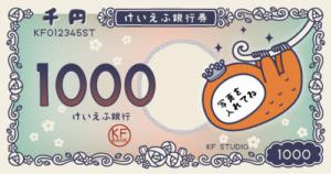 顔ハメ1000円