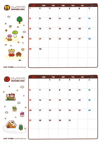 2020年11-12月カレンダー