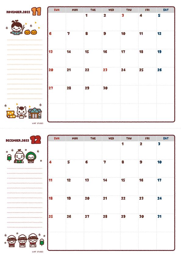 2021年11-12月カレンダー(書込欄付き)