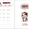 2021年スケジュール帳・月間(A4)