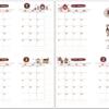 2021年スケジュール帳・月間(A6)