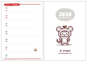 A4サイズの2020年版スケジュール帳・週間