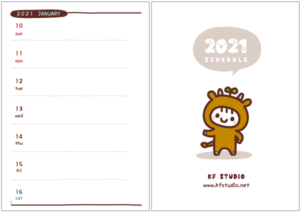 2021年スケジュール帳・週間(A4)