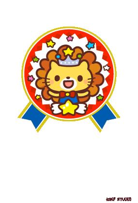 メダルカード・ライオン