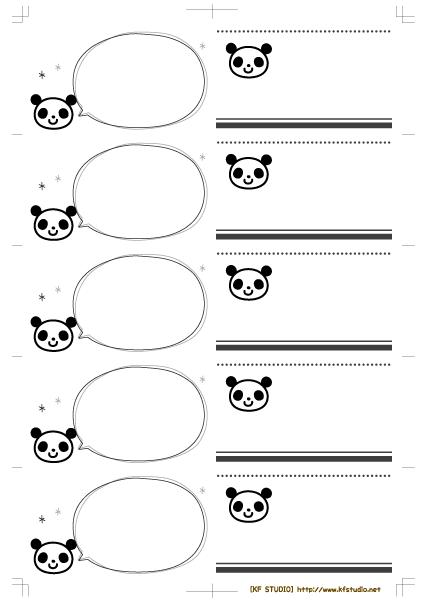 パンダ名刺