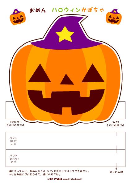 ハロウィンかぼちゃのお面