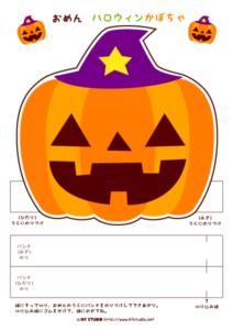 かぼちゃのお面