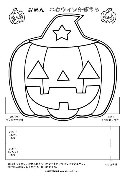 ハロウィンかぼちゃのお面(ぬりえ)