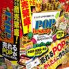 pop in shop9