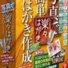楽々はがき2011