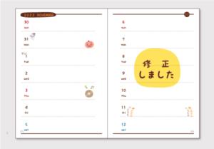 スケジュール帳修正