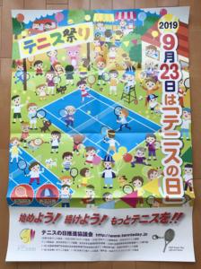 2019テニスの日ポスター