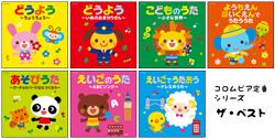 コロムビア定番シリーズCD ザ・ベスト