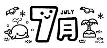 7月タイトルイラスト白黒