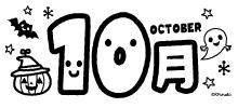 10月タイトルイラスト白黒