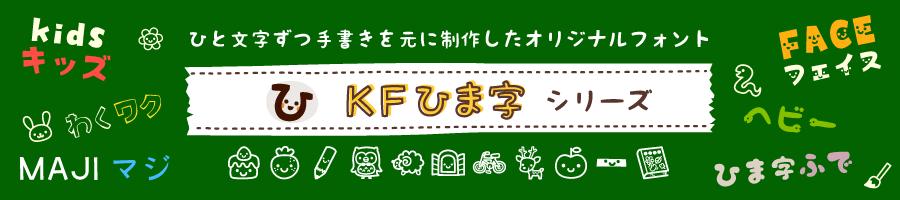 KFひま字シリーズ