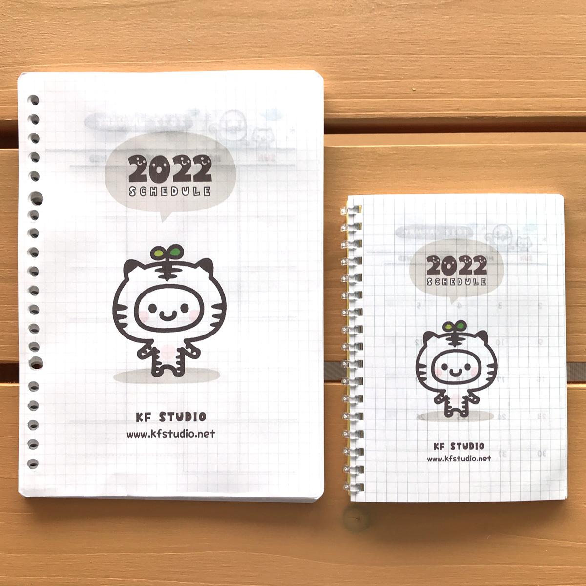 2022年スケジュール帳・できあがり見本